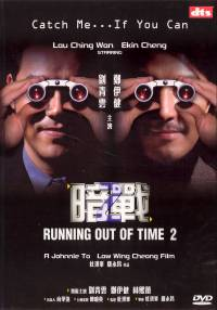 Running Out of Time 2 DVD Cover